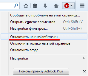 How to disable adblock in firefox