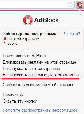 How to disable adblock in google chrome